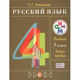 Рамзаева Т. Русский язык. 4 класс. Часть 1. Учебник. 21 издание (ФГОС)