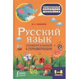 Алексеев Ф. Русский язык. Универсальный справочник. 1-4 классы
