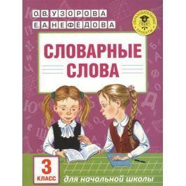 Узорова О., Нефедова Е. Словарные слова. 3 класс