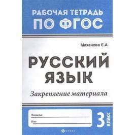 Маханова Е. Русский язык. Закрепление материала. 3 класс