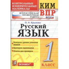 Крылова О. Русский язык. 1 класс