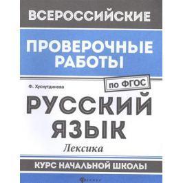 Хуснутдинова Ф. Русский язык. Лексика. Курс начальной школы