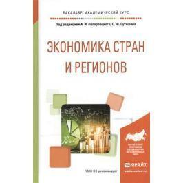 Погорлецкий А., Сутырина С. (ред.) Экономика стран и регионов. Учебное пособие для академического бакалавриата