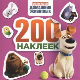 Анастасян С. (ред) Тайная жизнь домашних животных. 200 наклеек