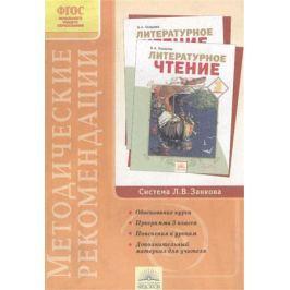 Лазарева В. Методические рекомендации к курсу