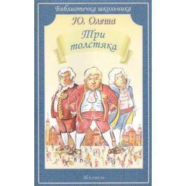 Олеша Ю. Три толстяка. Роман-сказка