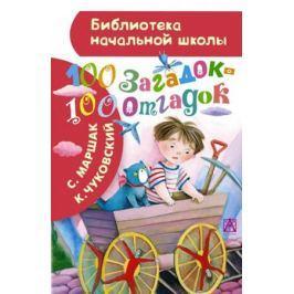 Маршак С., Чуковский К. 100 загадок - 100 отгадок