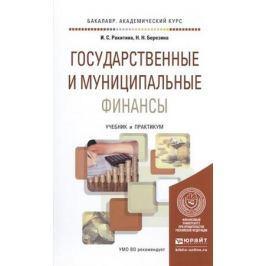 Ракитина И., Березина Н. Государственные и муниципальные финансы. Учебник и практикум