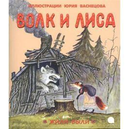 Евстратова А., Миклухо-Маклай О. (ред.) Волк и лиса