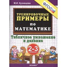 Кузнецова М. 5000 примеров по математике 2-3 кл. Табл. умножение и деление