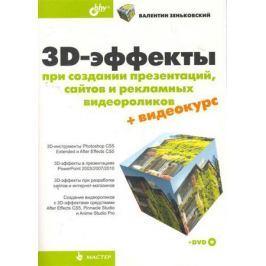 Зеньковский В. 3D-эффекты при создании презентаций