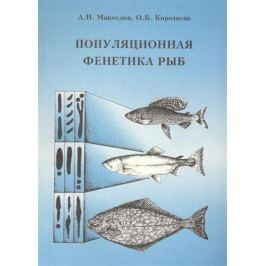 Макоедов А., Коротаева О. Популяционная фенетика рыб