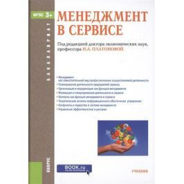 Платонова Н. (ред.) Менеджмент в сервисе