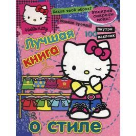 Токарева Е. (ред.) Лучшая книга о стиле Hello Kitty