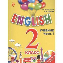 Верещагина И., Уварова Н. English 2 класс. Учебник. В двух частях. Часть 1 (+CD)