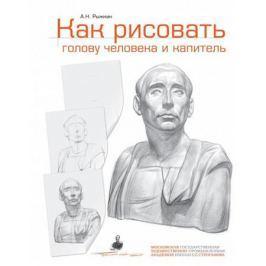 Рыжкин А. Как рисовать голову человека и капитель