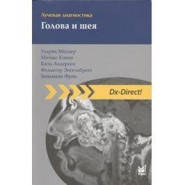 Меддер У., Конен М., Андерсен К., Энгельбрехт Ф. и др. Лучевая диагностика. Голова и шея