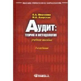 Миронова О. Азарская М. Аудит Теория и методология