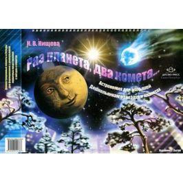 Нищева Н. Раз планета, два комета… Астрономия для малышей. Дошкольникам о звездах и планетах. Демонстрационные плакаты и беседы для формирования у дошкольников первичных представлений о звездах и планетах