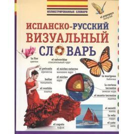 Окошкина Е. (ред.) Испанско-русский визуальный словарь