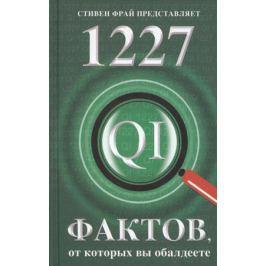 Ллойд Дж., Митчинсон Дж., Харкин Дж. 1227 фактов, от которых вы обалдеете