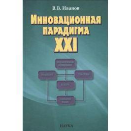 Иванов В. Инновационная парадигма XXI