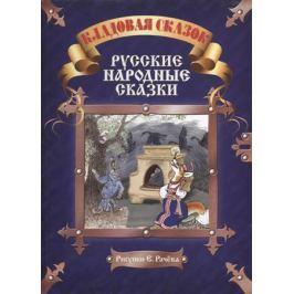 Даль В., Ушинский К. (пер.) Русские народные сказки