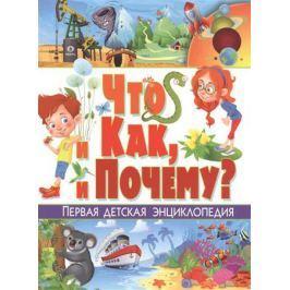 Скиба Т. Что и как, и почему? Первая детская энциклопедия