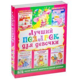 Лучший подарок для девочки (комплект из 6 книг)