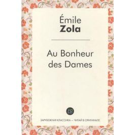 Zola E. Au Bonheur des Dames
