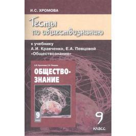Хромова И. Тесты по обществознанию. 9 класс. К учебнику А. И. Кравченко, Е. А. Певцовой