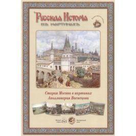 Старая Москва в картинах Аполлинария Васнецова
