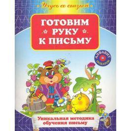 Чайчук В. (худ.) Готовим руку к письму