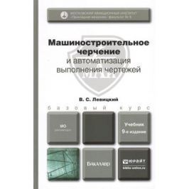 Левицкий В. Машиностроительное черчение… Учеб. пос.