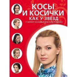 Крашенинникова Д. (ред.) Косы и косички как у звезд. 31 вариант на каждый день и для праздника