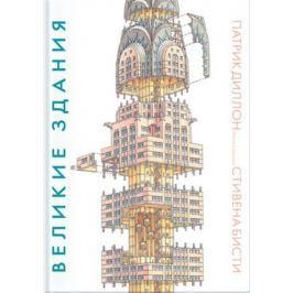 Диллон П. Великие здания. Мировая архитектура в разрезе: от египетских пирамид до Центра Помпиду