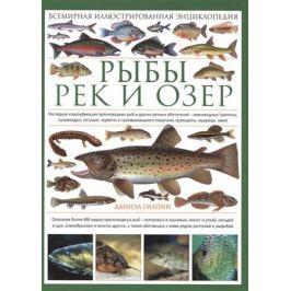 Гилпин Д. Рыбы рек и озер. Всемирная иллюстрированная энциклопедия
