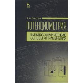 Белюстин А. Потенциометрия: физико-химические основы и применения: Учебное пособие