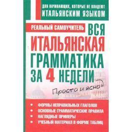 Матвеев С. Вся итальянская грамматика за 4 недели
