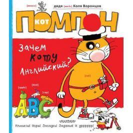 Воронцов Н. Зачем коту английский? Кот Помпон