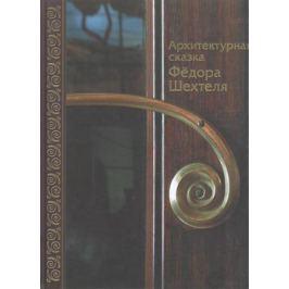 Калмыкова В. (сост.) Архитектурная сказка Федора Шехтеля