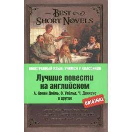 Дойль А., Уайльд О., Диккенс Ч. и др. Best Short Novels
