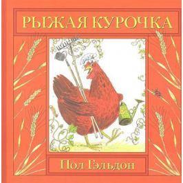 Гэльдон П. (худ.) Рыжая курочка
