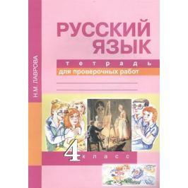 Лаврова Н. Русский язык. 4 класс. Тетрадь для проверочных работ