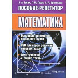 Гусак А. Математика Пособие-репетирор