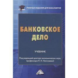 Наточеева Н. (ред.) Банковское дело. Учебник для бакалавров
