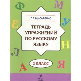 Мисаренко Г. Тетрадь упражнений по русскому языку. 2 класс