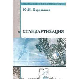 Берновский Ю. Стандартизация. Учебное пособие
