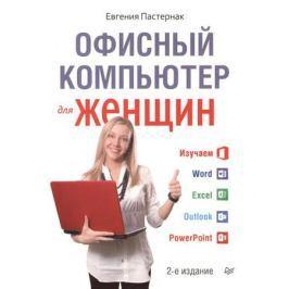 Пастернак Е. Офисный компьютер для женщин. 2-е издание