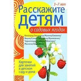 Бурмистрова Л. (ред.) Расскажите детям о садовых ягодах Карточки для занятий...3-7 лет